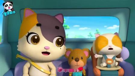 《宝宝巴士儿童安全》我不坐安全坐椅小猫乐乐的玩具小熊摔倒了
