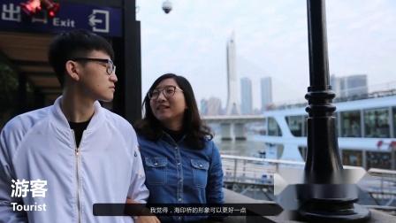广州市跨江桥历史文化环境艺术提升方案国际征集