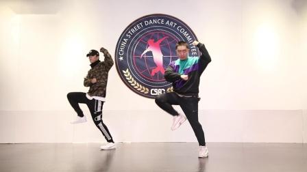 CAA全国街舞师资培训编舞-中级