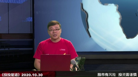 2020-10-30 投投是道-刘冰 2020.10.30