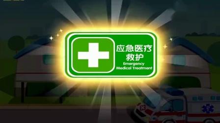 救护车地震来了奇奇建造医疗室遇到困难怎么办?宝宝巴士