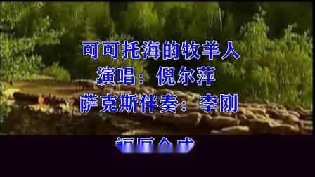 可可托海的牧羊人(萨克斯)伴奏李刚福厚合成.mpg