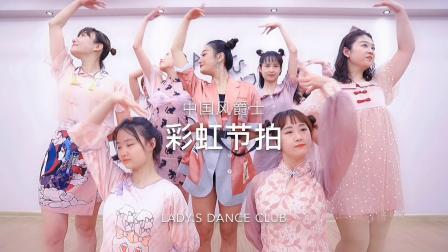 年会舞蹈推荐《彩虹节拍》青岛Lady.S舞蹈