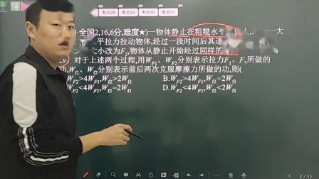 【高中物理】高考真题-机械能(3)-刘航序