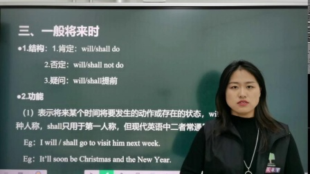 【高中英语】动词时态语态一 一般将来时-杨思朦