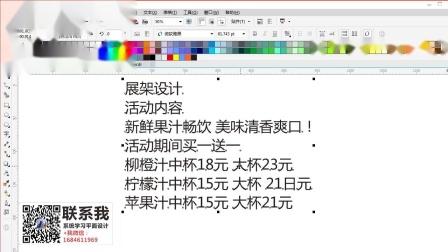 平面设计教程 coreldraw x7 展架设计cdr教程