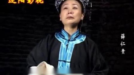 抚州采茶戏《薛仁贵东征》5