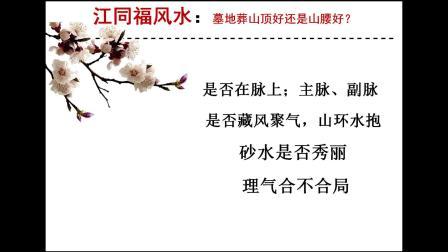 风水培训视频教程,阴宅风水培训系列,江同福风水:墓地葬山顶好还是山腰好?.wmv