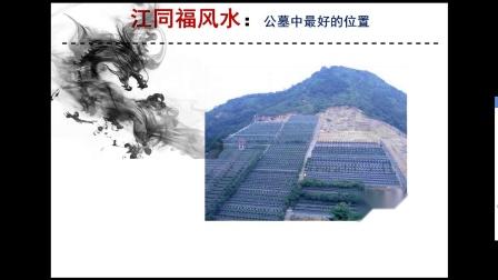 江西三僚风水培训,广州风水培训班,江同福风水:公墓中最好的位置.wmv