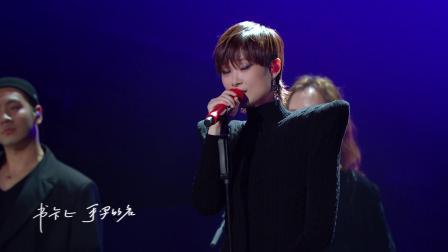 《把我最爱的文字读给你听》李宇春feat.MC HotDog熱狗