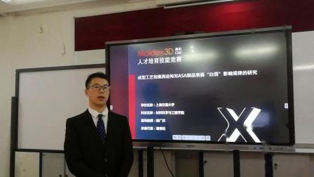 第一届高校CAE人才培育技能竞赛线上获奖发布会金奖 上海交通大学 材料科学与工程学院 胡广洪团队