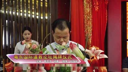 粤东国际道教论坛揭牌仪式