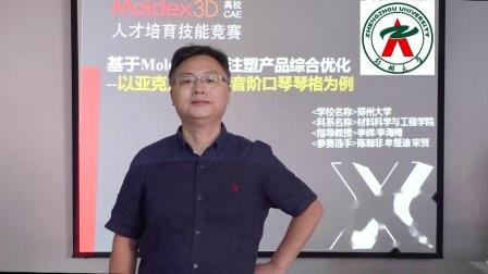 第一届高校CAE人才培育技能竞赛线上获奖发布会佳作 郑州大学 材料科学与工程学院 李海梅和李辉团队