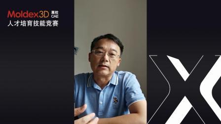 第一届高校CAE人才培育技能竞赛线上获奖发布会佳作 华南理工大学 机械与汽车工程学院 曹贤武团队