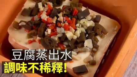 六道爆人气的家常蒸豆腐
