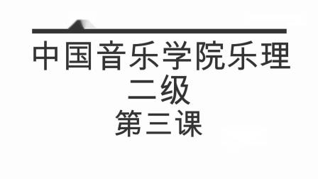 小武老师精品架子鼓教学课,中国音乐学院架子鼓考级 乐理课讲解三