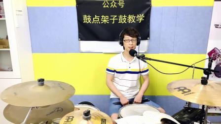 小武老师架子鼓教学考级课,中国音乐学院架子鼓考级课程讲解一