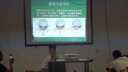 张振听正骨教学腰椎间盘病变的MRI诊断