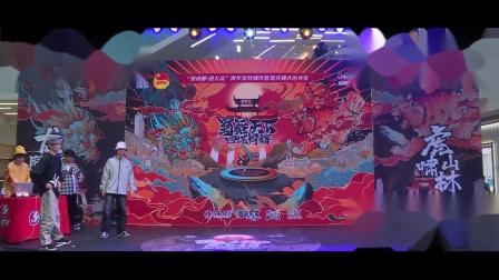 蜀舞天下·四城同辉新兴街舞青年技能邀请赛(1)Breaking2v2海选