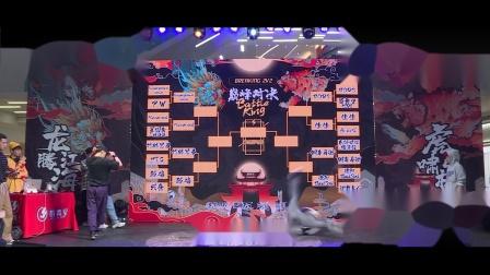 蜀舞天下·四城同辉新兴街舞邀请赛2v2(8进4)佳佳 VS BODS