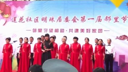 《走进新时代》明珠合唱团演唱