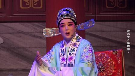 施娅红专场   双血衣  母训  浙江中月婺剧团2020.08