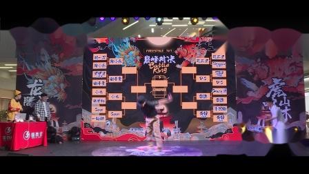 蜀舞天下·四城同辉新兴街舞青年技能邀请赛Freestyle 1V1 8进4 孔乙己 vsDC
