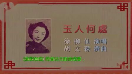 徐柳仙-玉人何處