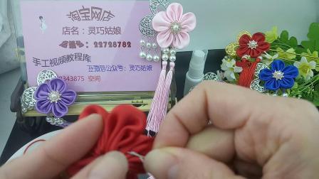 编号224.丝带流苏花朵细工花发饰制作