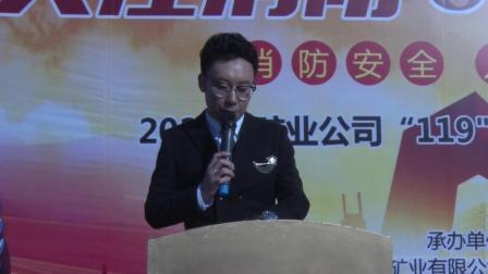 """关注消防生命至上★矿业公司""""119""""消防活动20201103"""