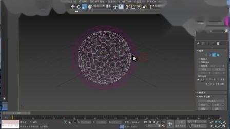 3D MAX绘制多孔球