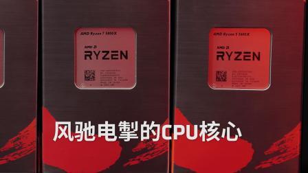 极速制胜!锐龙5000系列处理器提供超乎想象的高速游戏性能