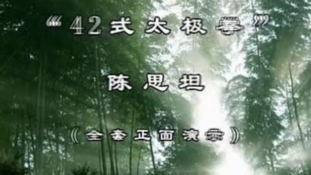 42式太极拳-陈思坦 (新配乐)