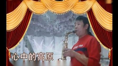 心中的高原(萨克斯)伴奏李刚 福厚合成.mpg