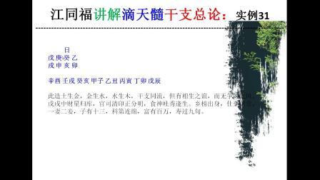测流年运势旺衰图,测流年运势的问题,江同福讲解滴天髓干支总论:实例31.wmv