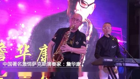 幸福拍手歌-詹华康萨克斯音乐嘉年华 巡演:上海·南京东路站