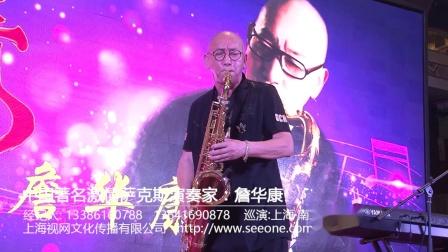 梦醒时分-詹华康萨克斯音乐嘉年华 巡演:上海·南京东路站
