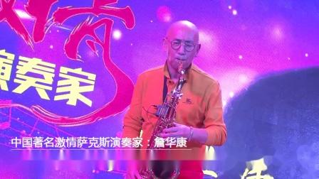 草帽歌-詹华康萨克斯音乐嘉年华 巡演:上海·南京东路站