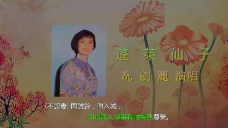 冼劍麗-蓬萊仙子