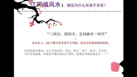 楼盘风水布局怎么看,怎样看楼盘风水好不好,江同福风水:楼层为什么买单不买双?.wmv
