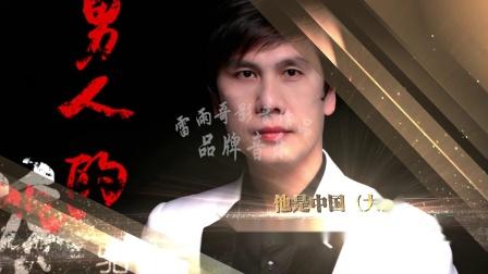 中国台湾 闽南语歌手 骆阳 宣传片 雷雨哥作品 成品