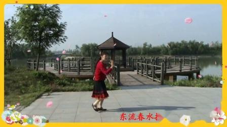 广场舞:我的快乐就是想你《东流春水音画》