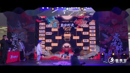 蜀舞天下·四城同辉新兴街舞青年技能邀请赛8进4 陶小乐vs谢子豪