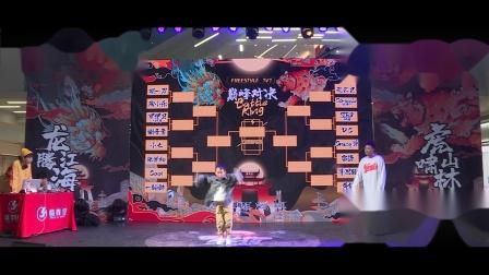 蜀舞天下·四城同辉新兴街舞青年技能邀请赛16进8 李思翰vs黄锋