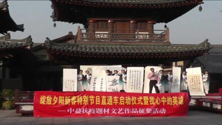 2020年11月8日绽放夕阳走进无锡启动仪式,,摄像制作:漫崇宁摄制工作组。