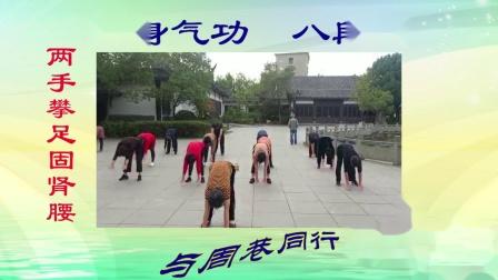 慈溪爱康协会周巷分会《八段锦练习》