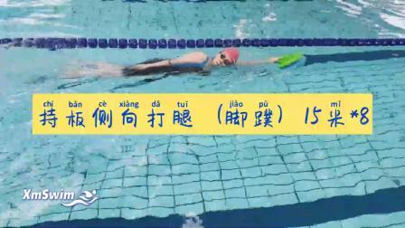 踩水与自由泳腿的组合练习课