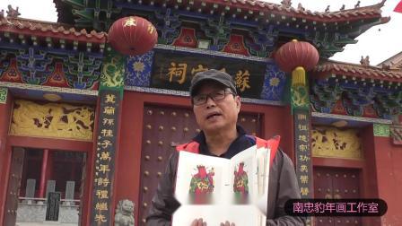 张宪昌教授在河南濮阳苏氏宗祠考察东郡年画