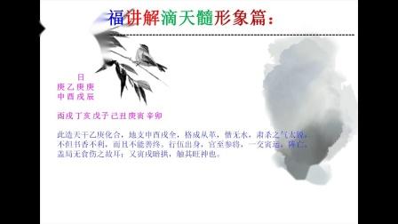 八字流年运势怎么看,八字看大运流年运势,江同福讲解滴天髓形象篇:实例13.wmv