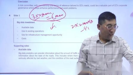 金立品ACCA网课 徐老师SBL 2018年9月真题讲解Q3,Q4